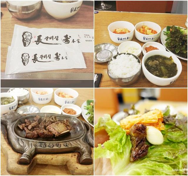 ▌韓國 ▌首爾食記。明洞(424)。明洞長壽本家排骨장수갈비/好吃但量少