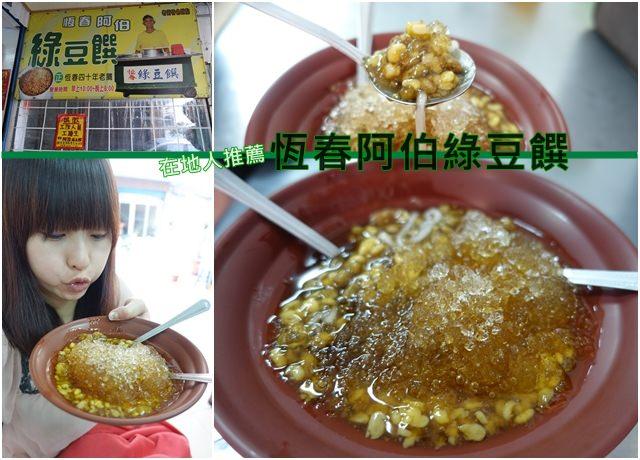 ▌墾丁 ▌食記:恆春老街特色甜點。恆春伯綠豆饌(當地人推薦!必吃)♥