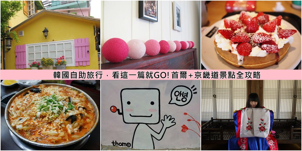 ♥ 韓國自助旅行看這一篇就GO,首爾+京畿道景點全攻略!
