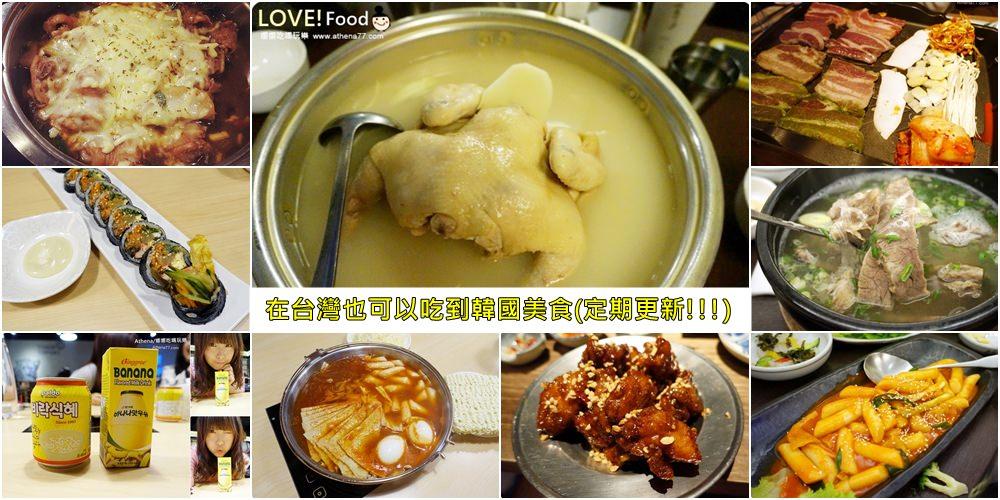 台北韓國餐廳懶人包 / 韓國料理 ♥ 韓國餐廳推薦【2014/05/21更新】