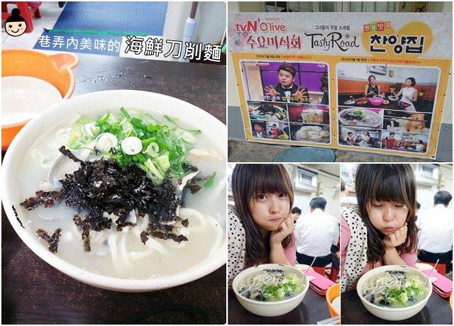 韓國 ▌首爾食記:鐘路三街(130) 50年傳統老店찬양집海鮮刀削麵#可一個人吃