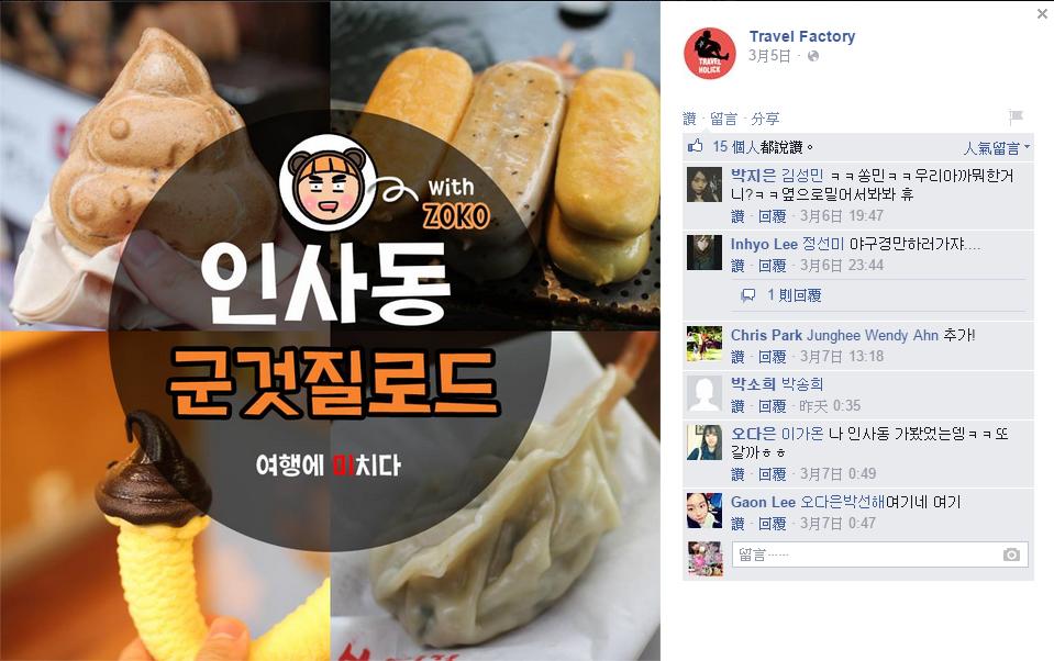 ▌特輯 ▌韓國。仁寺洞必吃TOP10,你吃過幾種了呢?(來源/Travel Factory)