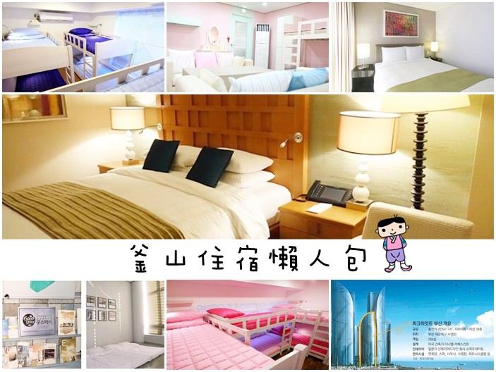 韓國自由行 ▌韓國釜山住宿:離地鐵近/免費WIFI/Hotel/GuestHouse平價住宿(附比價連結)