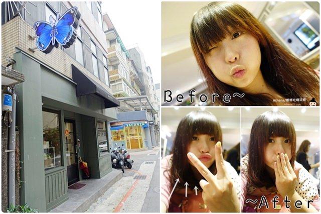 ▌頭髮日記 ▌台北市。中山區 ♥ BonBon Hair 。又變捲捲髮|設計師Eiko