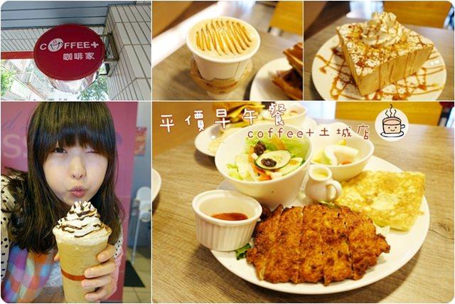 ▌食記 ▌台北。土城區。海山站|Coffee+ 咖啡家 / 平價早午餐,吃飽飽的好選擇