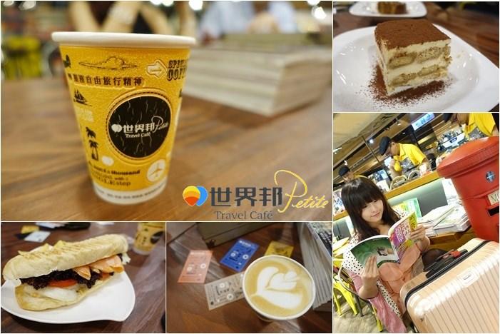 ▌食記 ▌台北。信義區。市政府站|世界邦Petite Travel Cafe ♥ 提拉米蘇必點