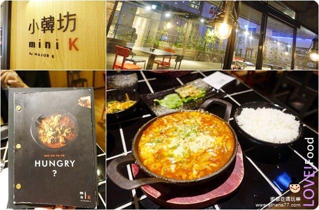 ▌食記 ▌台北。信義區。市府站 NEO19。Mini K小韓坊【韓式餐廳 · 美食酒吧】