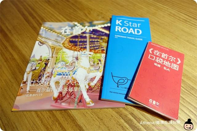 ▌韓國 ▌旅遊資訊。免費的在首爾雜誌&網站介紹 + K STAR ROAD旅遊指南分享