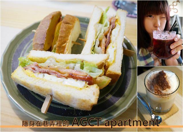 ▌食記 ▌台北。大安區。公館巷弄的公寓咖啡廳「AGCT apartment」頗有特色
