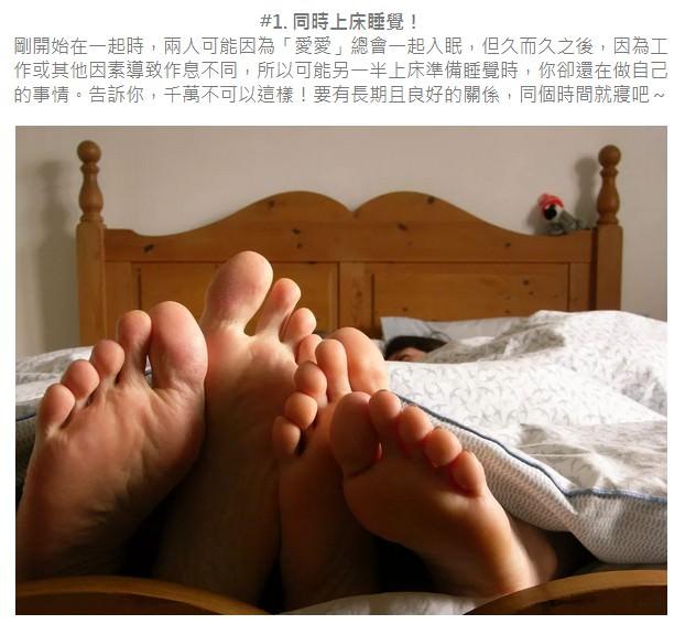▌好文轉載 ▌這10個習慣是情侶維持好感情的秘訣:)