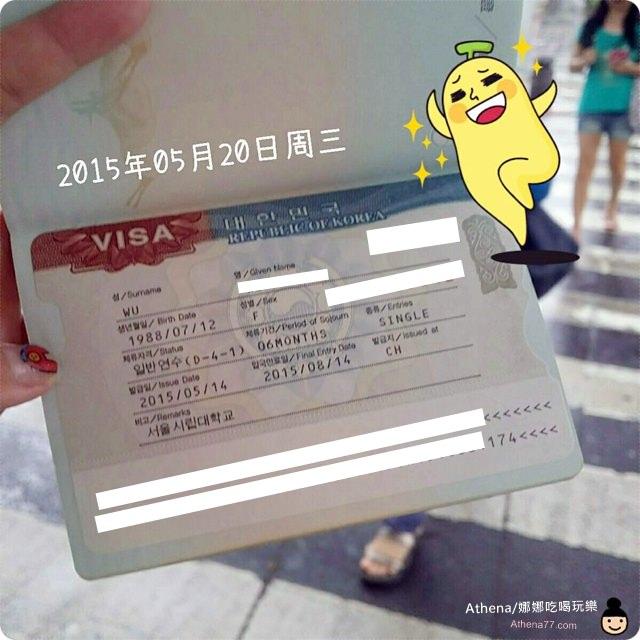 ▌韓國留學 ▌2015!韓國語學堂(4)。買機票+申請簽證!通通自己來非常簡單的