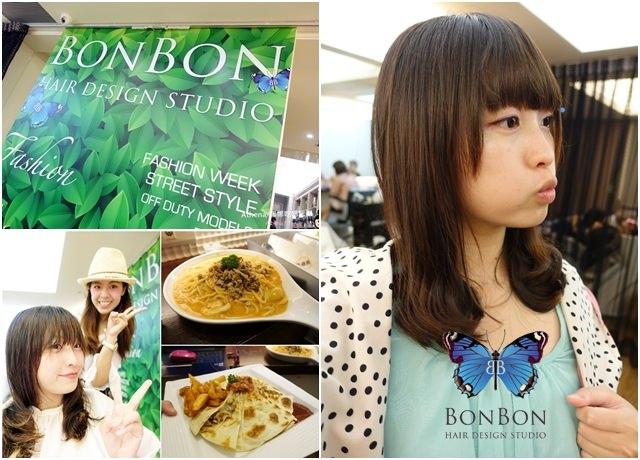 ▌頭髮日記 ▌台北中山 ♥ BonBon Hair。出國前趕快來整理一下+疊疊樂小食記