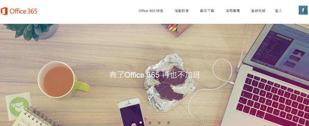 【專欄整理】Office 365 Club。帶你環遊世界。撰文/Athena娜娜❤