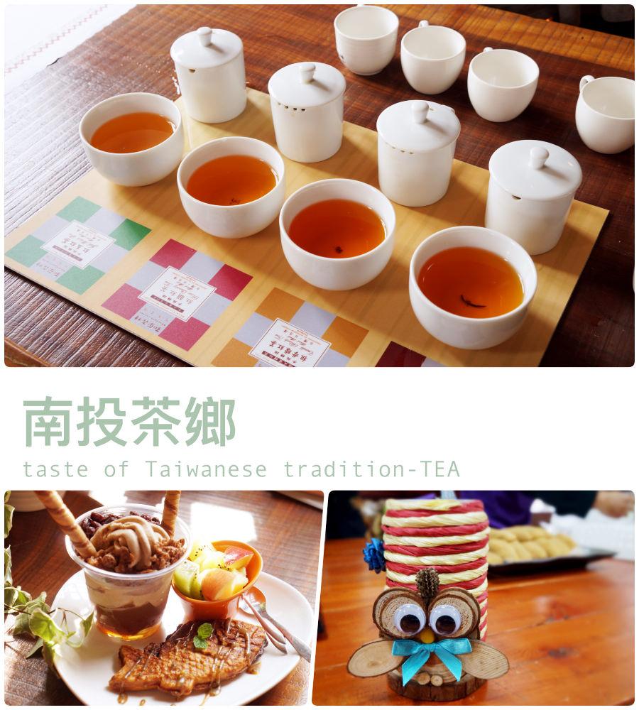 【小倩專欄】南投日月潭。探訪台灣茶鄉:品紅茶、手作體驗、享特色料理