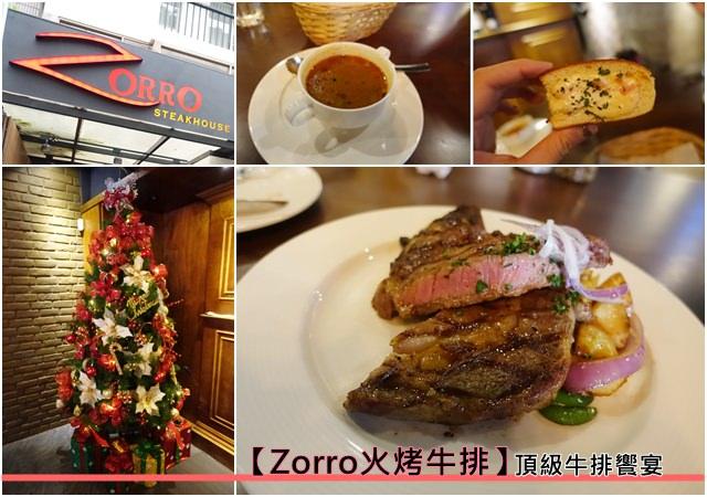 ▌食記 ▌台北大安。忠孝敦化|家族聚餐就在「Zorro火烤牛排」牛排嫩又好吃