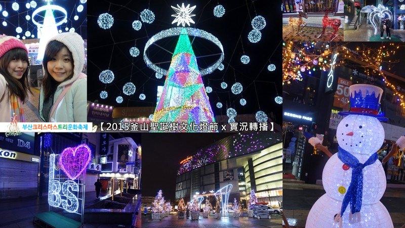 韓國 ▌釜山南浦洞 2015 聖誕燈節부산 크리스마스축제 #2015釜慶冬季小旅行(2)