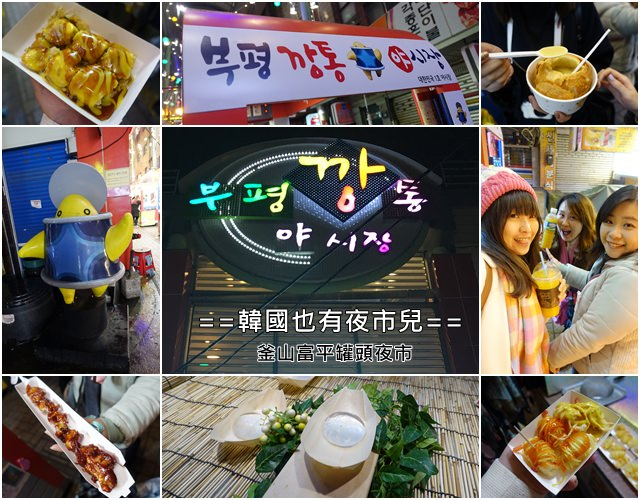 韓國 ▌韓國也有夜市可逛 ? 釜山富平罐頭夜市/부산 부평깡통시장吃不停