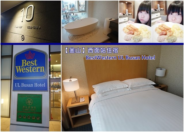 韓國 ▌釜山住宿 最佳西方飯店 BestWestern UL Busan Hotel 住宿心得