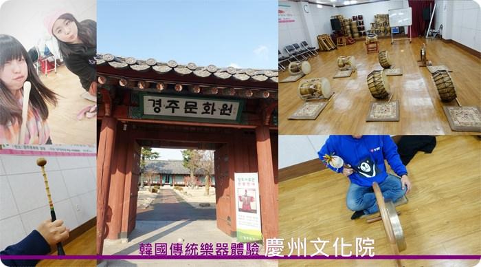 韓國 ▌慶州文化院/경주문화원四物農樂體驗 第一次體驗樂器就上手