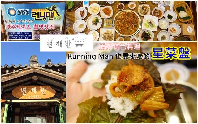 韓國 ▌慶州美食 : 美味菜包飯/별채반 교동쌈밥《Running Man》也來吃過!!!