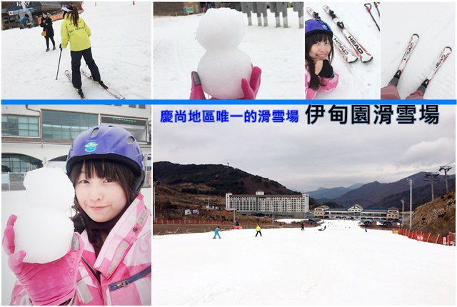 韓國 ▌伊甸園山谷滑雪渡假村에덴벨리스키장 滑雪體驗+環境分享+交通介紹 #2015釜慶冬季小旅行(21)