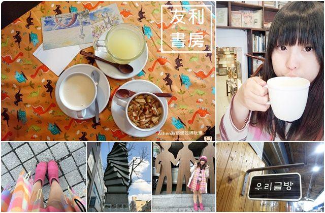 韓國 ▌釜山景點 : 寶水洞舊書街(보수동책방골목)+友利書房우리글방《Running Man》EP83拍攝景點 #2015釜慶冬季小旅行(6)