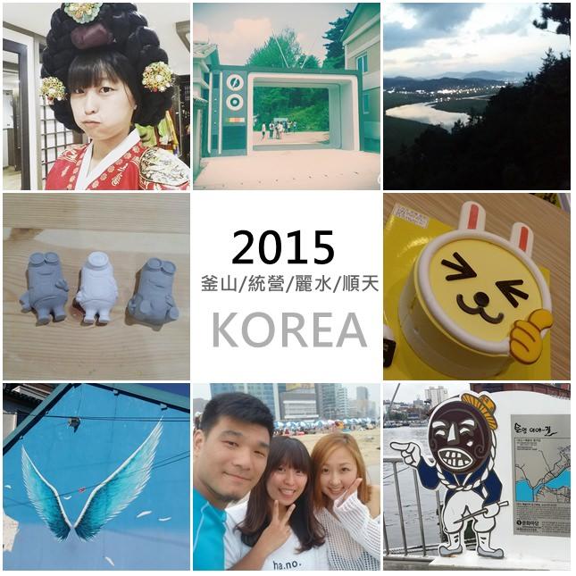 ▌韓國 ▌2015夏天,南部小旅行/釜山/統營/麗水/順天之旅#行程分享