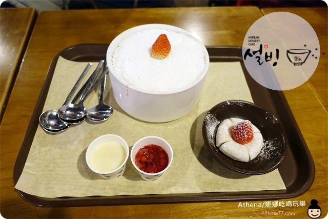韓國 ▌釜山美食推薦 : 설빙 雪冰釜山草莓牛奶冰季 #2015釜慶冬季小旅行(22)