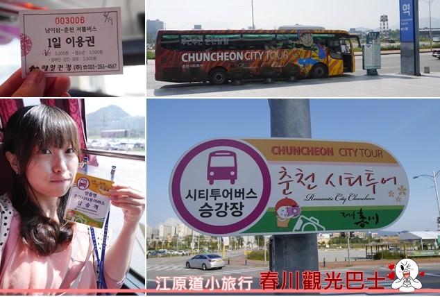韓國 ▌江原道旅行。春川循環巴士+特設型春川觀光巴士CITY TOUR/路線分享【2016最新版】