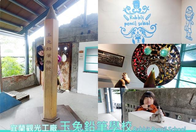 宜蘭五結 ▌觀光工廠 : 玉兔鉛筆學校 Rabbit pencil school 好多特色鉛筆!!