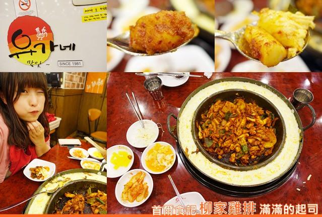 韓國 ▌首爾食記 : 明洞(424) 柳家雞排유가네닭갈비起司辣炒雞排 起司控會愛! 韓劇《哦!我的鬼神君》劇中出現的餐廳