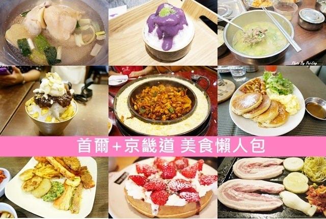 首爾+京畿道美食懶人包
