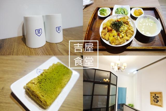 食記 ▌台北中正 古亭站 : 吉屋食堂 平價好吃日式食堂 玉子燒好嫩 推抹茶口味!