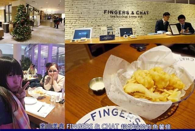 韓國 ▌釜山美食 : 好吃的炸魚薯條 FINGERS & CHAT 핑거스앤쳇 #2015釜慶冬季小旅行(20)