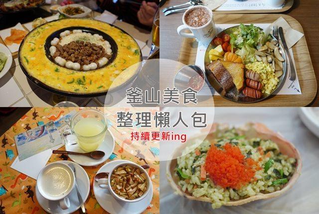 韓國 ▌釜山的美食整理 釜山特色料理 釜山必吃 /烤肉/雞肉/海鮮/ 咖啡店 【2016/2/16 更新】