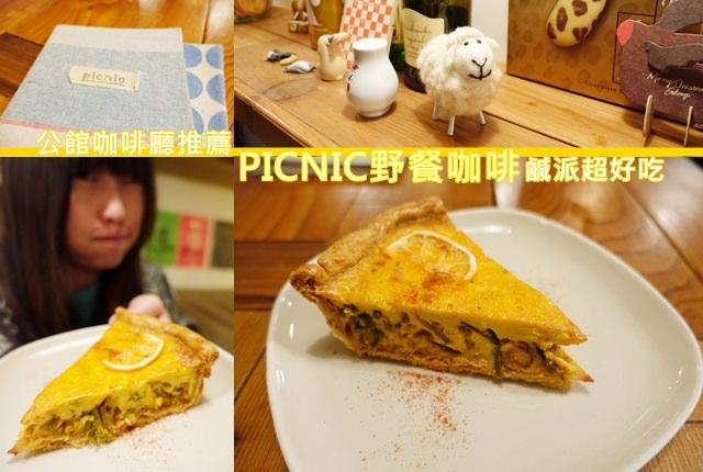 台北食記 ▌大安 公館站 : Picnic野餐咖啡 鹹派好吃氣氛好/不限時/有Wifi插頭