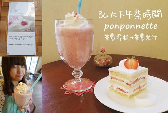 韓國 ▌首爾食記 : 弘大站(K314) Pomponnette(퐁포내뜨)草莓下午茶時光
