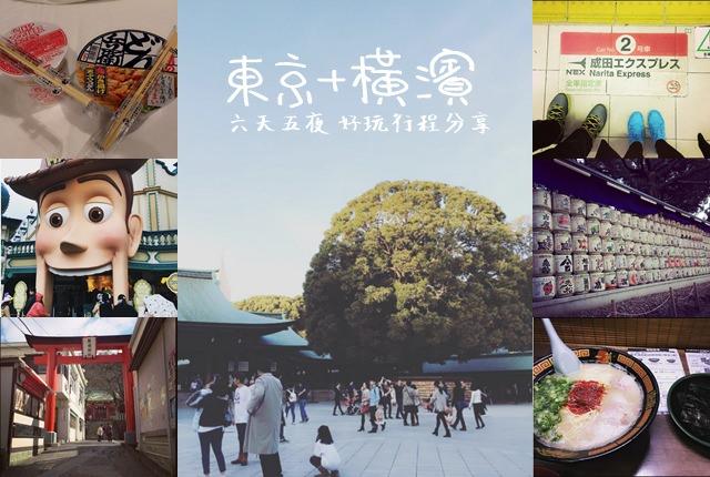 東京旅行筆記 ▌東京行程分享 : 東京橫濱六天五夜 超精實好玩行程分享