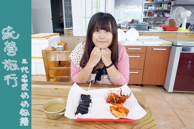 韓國 ▌統營美食 : 元祖三代 奶奶忠武飯捲 원조3대할매김밥/KBS電視台放送
