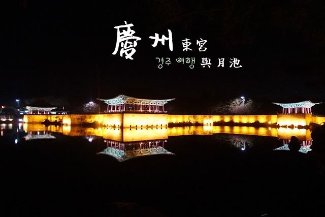 韓國 ▌慶州景點 : 慶州東宮與月池/臨海遺跡、雁鴨池 晚上超美一定要來#二訪