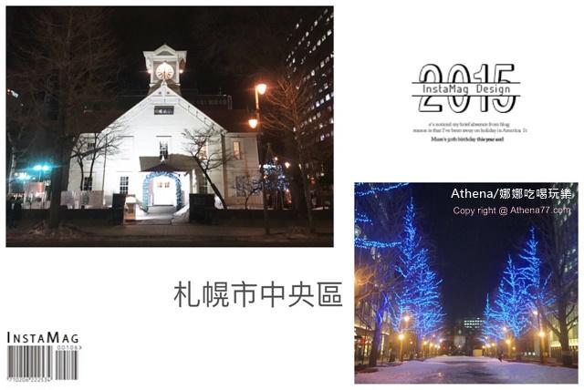 北海道 ▌日本旅行 家族一同出遊 吃飽悠閒的旅行 Day4 #LIVE旅行日記
