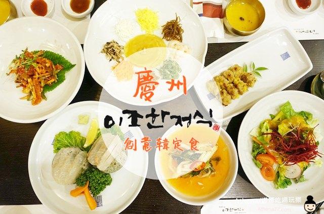 韓國 ▌慶州食記 : 李朝韓定食이조한정식 創意健康韓定食 覺得新奇又特別