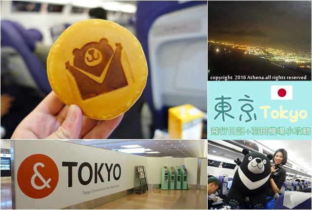 日本 ▌威航搭乘日記 | V Air 威航- 台灣日本羽田直飛,每周一三五出發❤