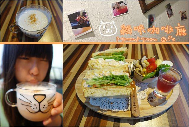 台北食記 ▌公館站 : MinouMinou CAFE 貓咪咖啡館 早午餐推薦/杯子超可愛