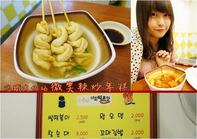 韓國 ▌京畿道食記 :大化站(309) 微笑辣炒年糕미소떡볶이 還有超大黑輪:)