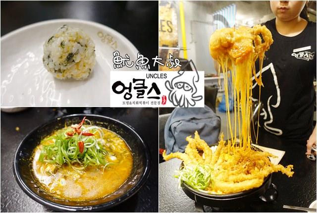 台北 ▌國父紀念館站 : 來自韓國的 魷魚大叔 起司年糕鍋+韓式海鮮拉麵