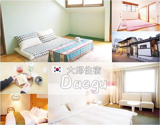 韓國自由行 ▌大邱住宿推薦Daegu Hotel/GuestHouse平價住宿.附比價連結