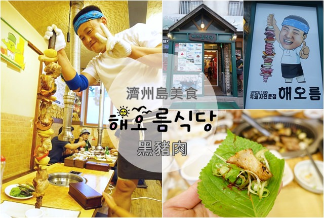 韓國 ▌濟州島自由行 濟州島必吃 黑豬肉 해오름식당日昇食堂 黑豬肉綜合串