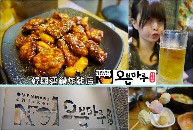 韓國連鎖炸雞店