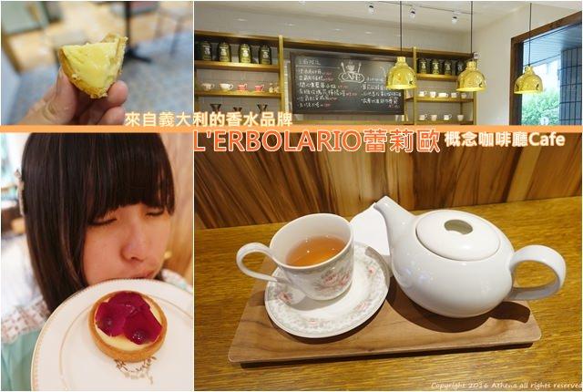 台北 ▌東區 忠孝敦化咖啡廳 L'ERBOLARIO蕾莉歐 CAFE 不限時/WIFI/有插頭
